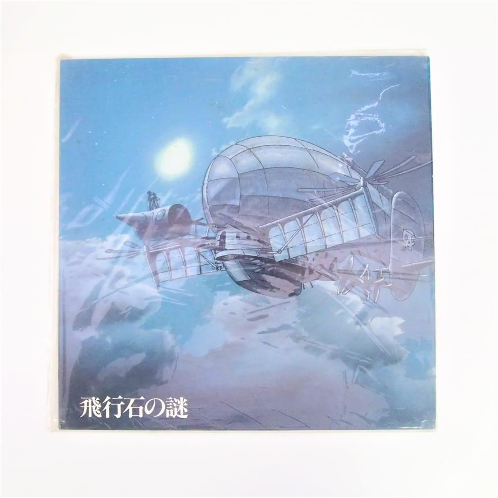 買取したLPレコード久石譲天空の城ラピュタ サウンドトラック 飛行石の謎セル画付きの表紙
