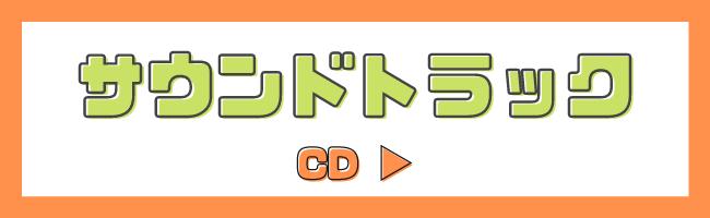 サウンドトラックCD