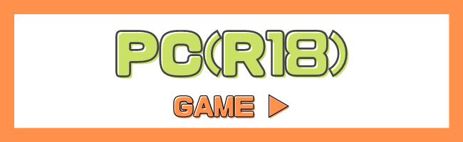 アダルトPCゲーム