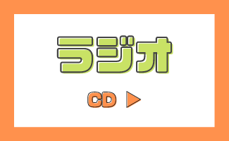 ラジオ・DJCD