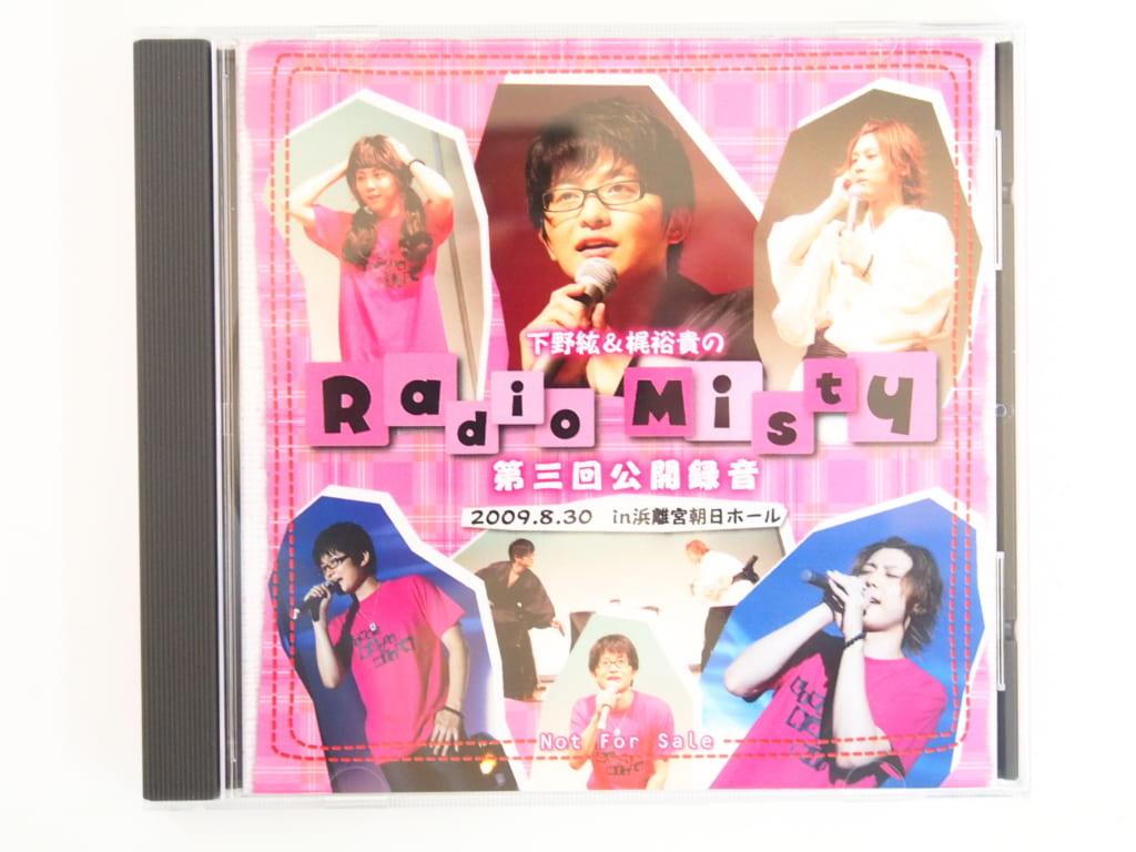 買取した下野紘&梶裕貴のRadio Misty 第三回公開録音CD