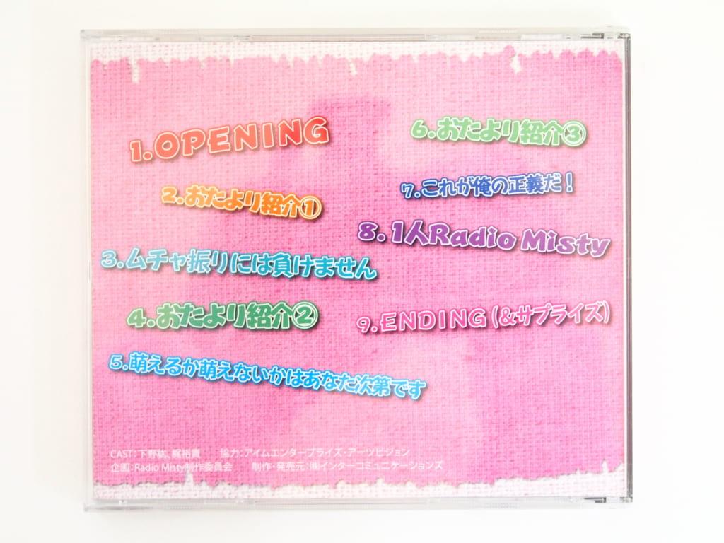 下野紘&梶裕貴のRadio Misty 第三回公開録音背表紙