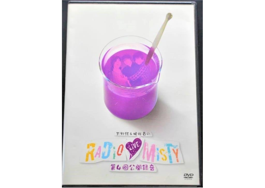 買取したDVD 下野紘 梶裕貴 RADIO love MISTY 第4回公開録音