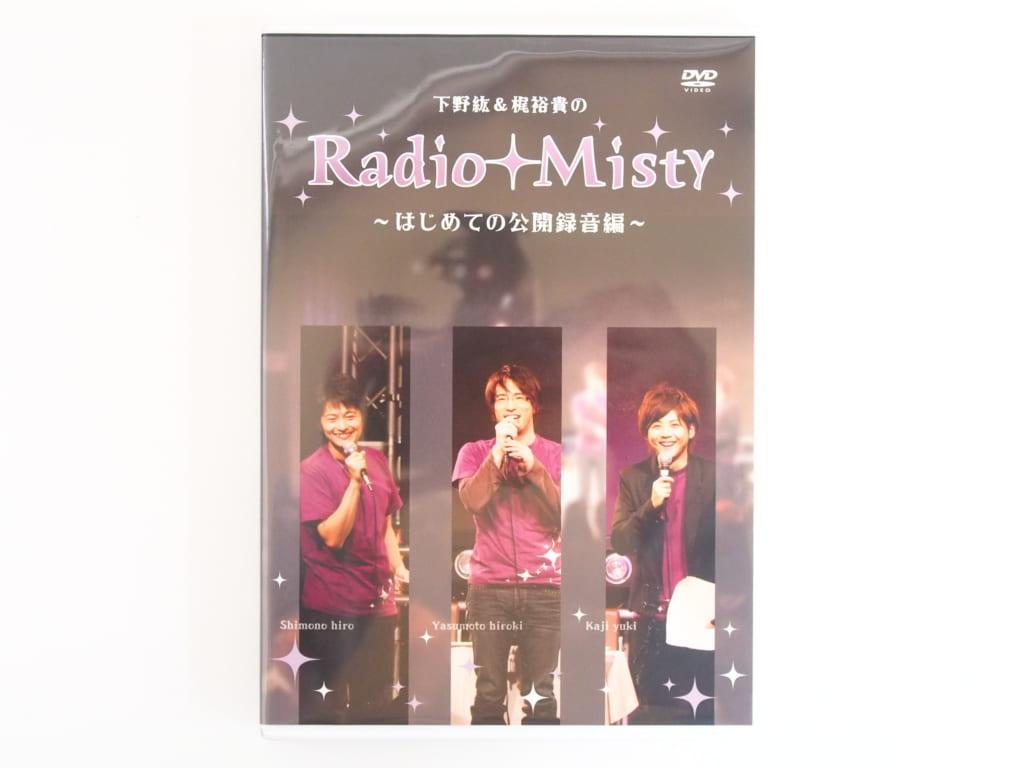 買取したDVD Radio Misty 初めての公開録音編