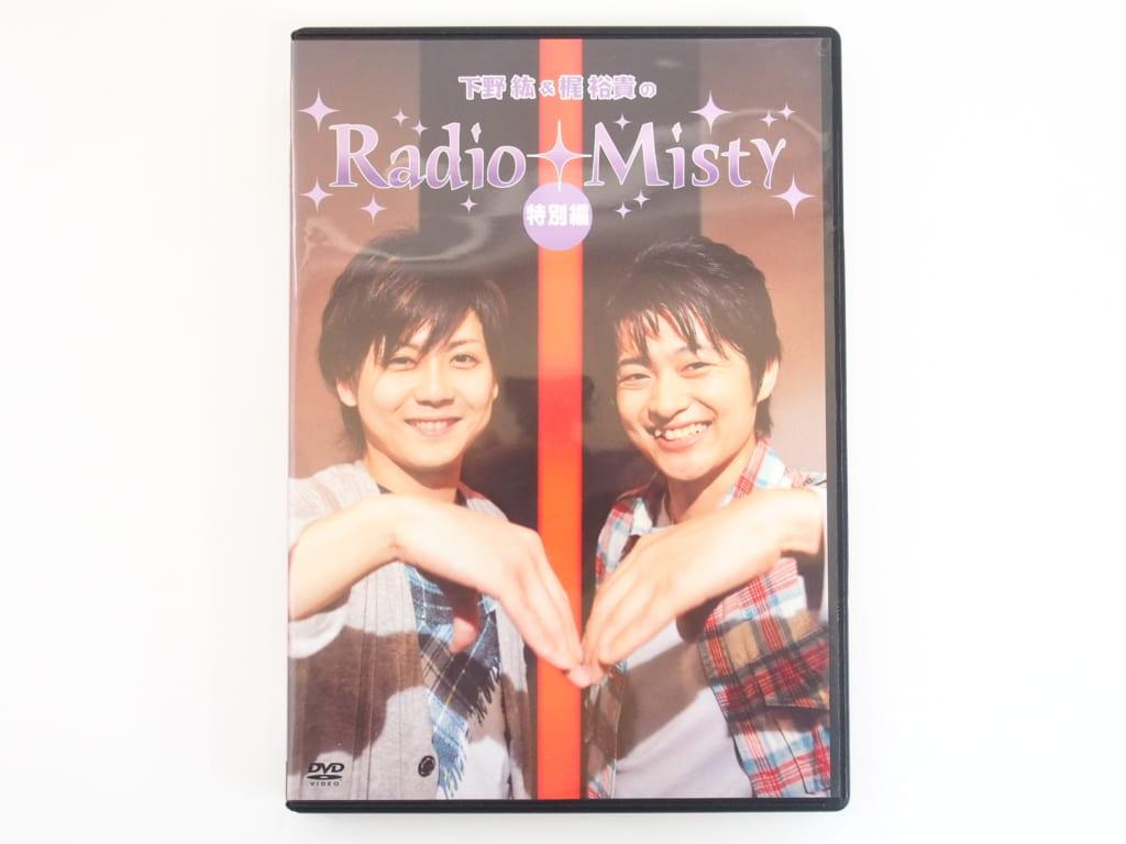 買取したDVD Radio Misty 特別編