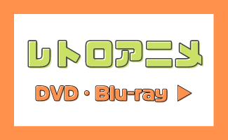 レトロアニメ DVD・Blu-ray