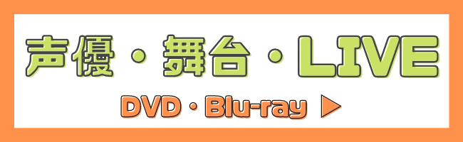 声優・舞台・LIVE・DVD・Blu-ray