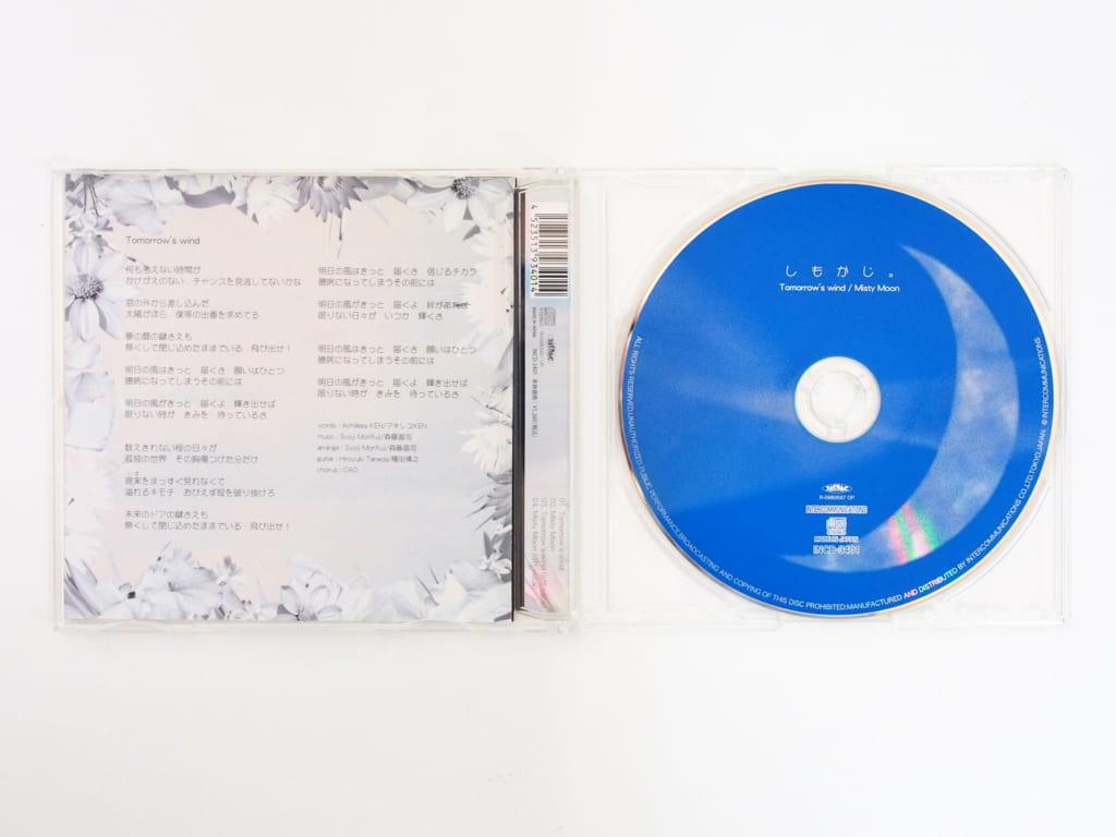 買取した下野紘 梶裕貴 Tomorrow's Windのディスク部分