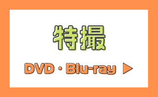 特撮 DVD・Blu-ray