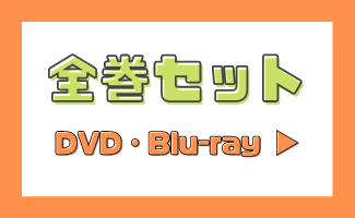 全巻セットDVD・Blu-ray