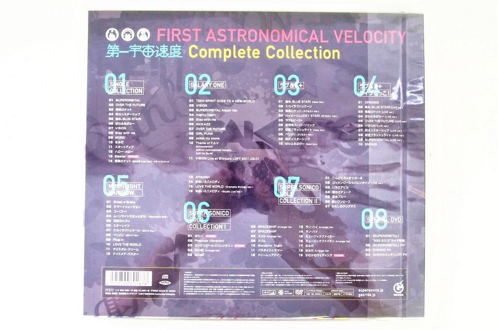 買取した第一宇宙速度&すーぱーそに子 コンプリートアルバム「FIRST ASTRONOMICAL VELOCITY ~Complete Collection~」の裏表紙