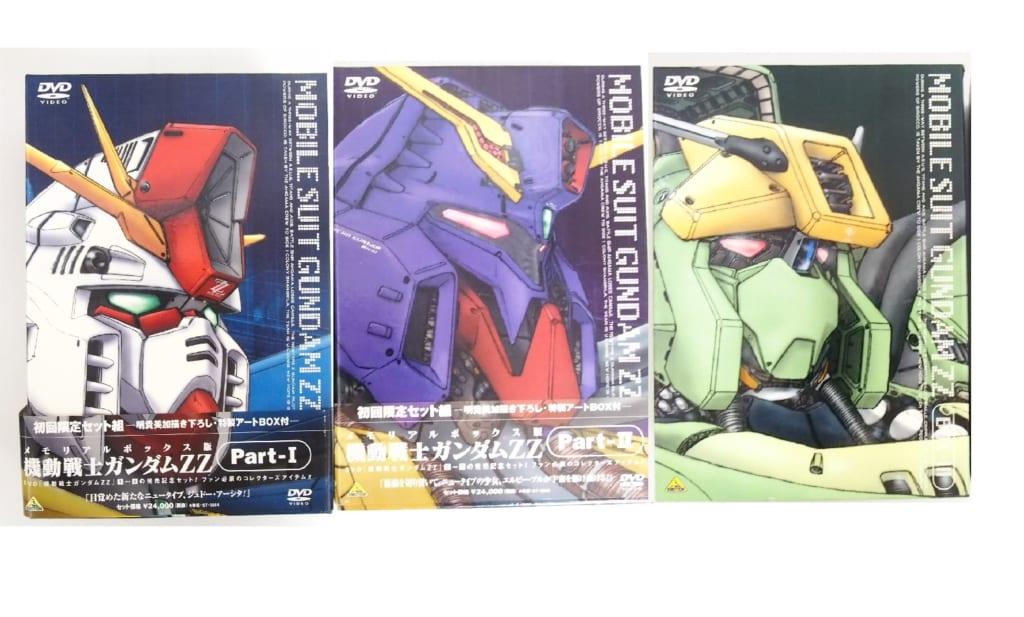 機動戦士ガンダムZZ メモリアルボックス 初回限定 全3BOXセット 高価買取!