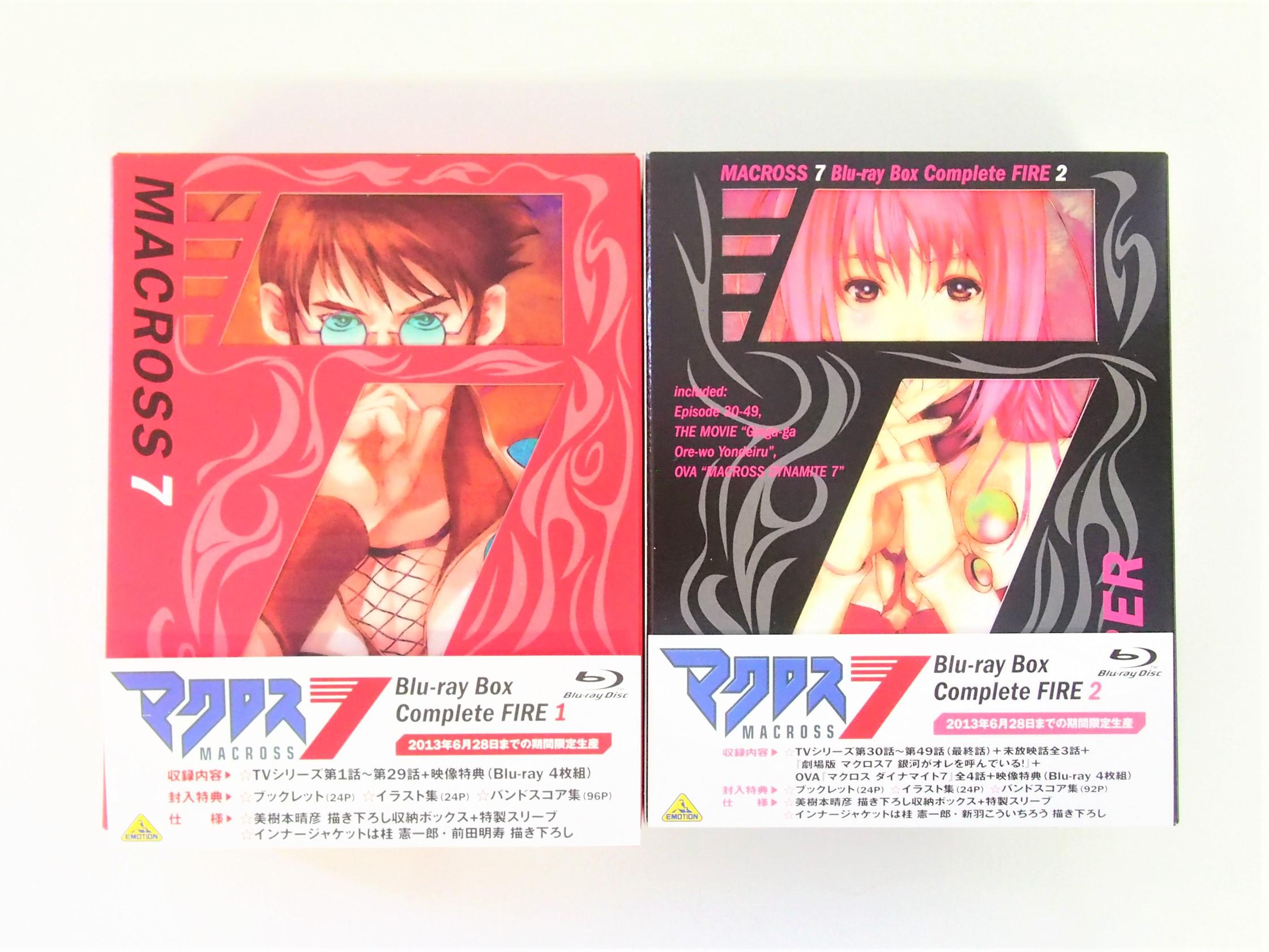 買取したマクロス7 Blu-ray Box Complete FIRE boxセットの表紙
