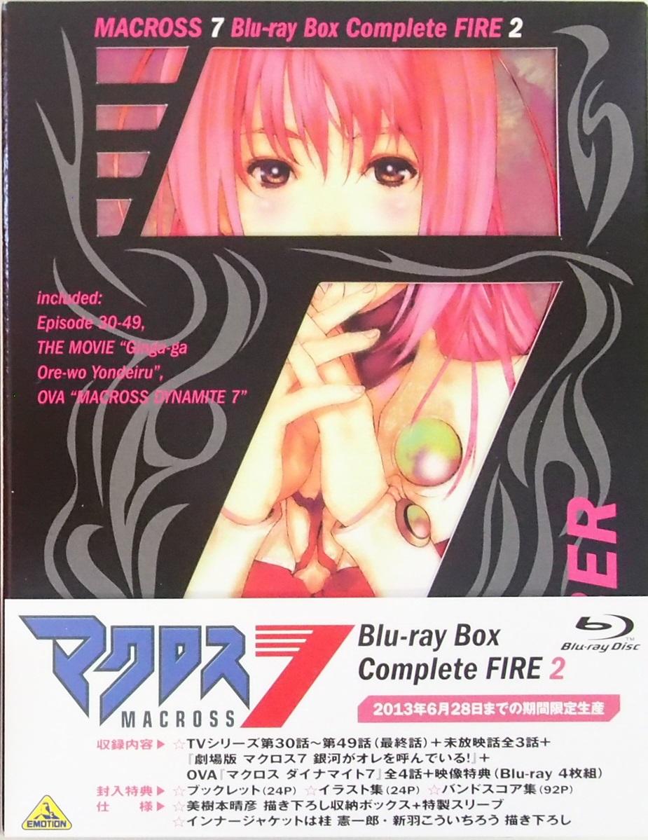 買取したマクロス7 Blu-ray Box Complete FIREのbox2 表紙