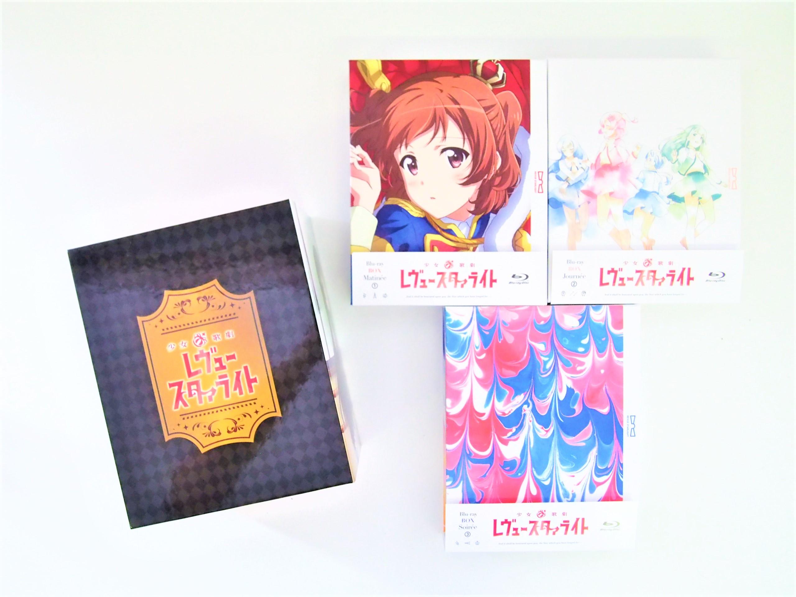 買取した少女☆歌劇 レヴュースタァライト Blu-ray BOX 初回生産版の表紙