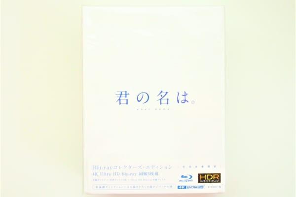 君の名は。DVD・ブルーレイ高価買取中!