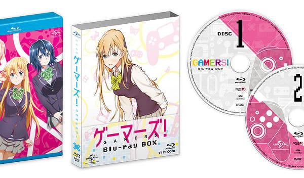 ゲーマーズ! Blu-ray BOX 高価買取中!