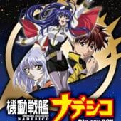 機動戦艦ナデシコ DVD・Blu-ray BOX 高価買取中!