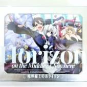 境界線上のホライゾン Blu-ray BOX 特装限定版 高価買取中!