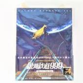 銀河鉄道999 劇場版Blu-ray Disc BOX 初回生産限定 高価買取しました!