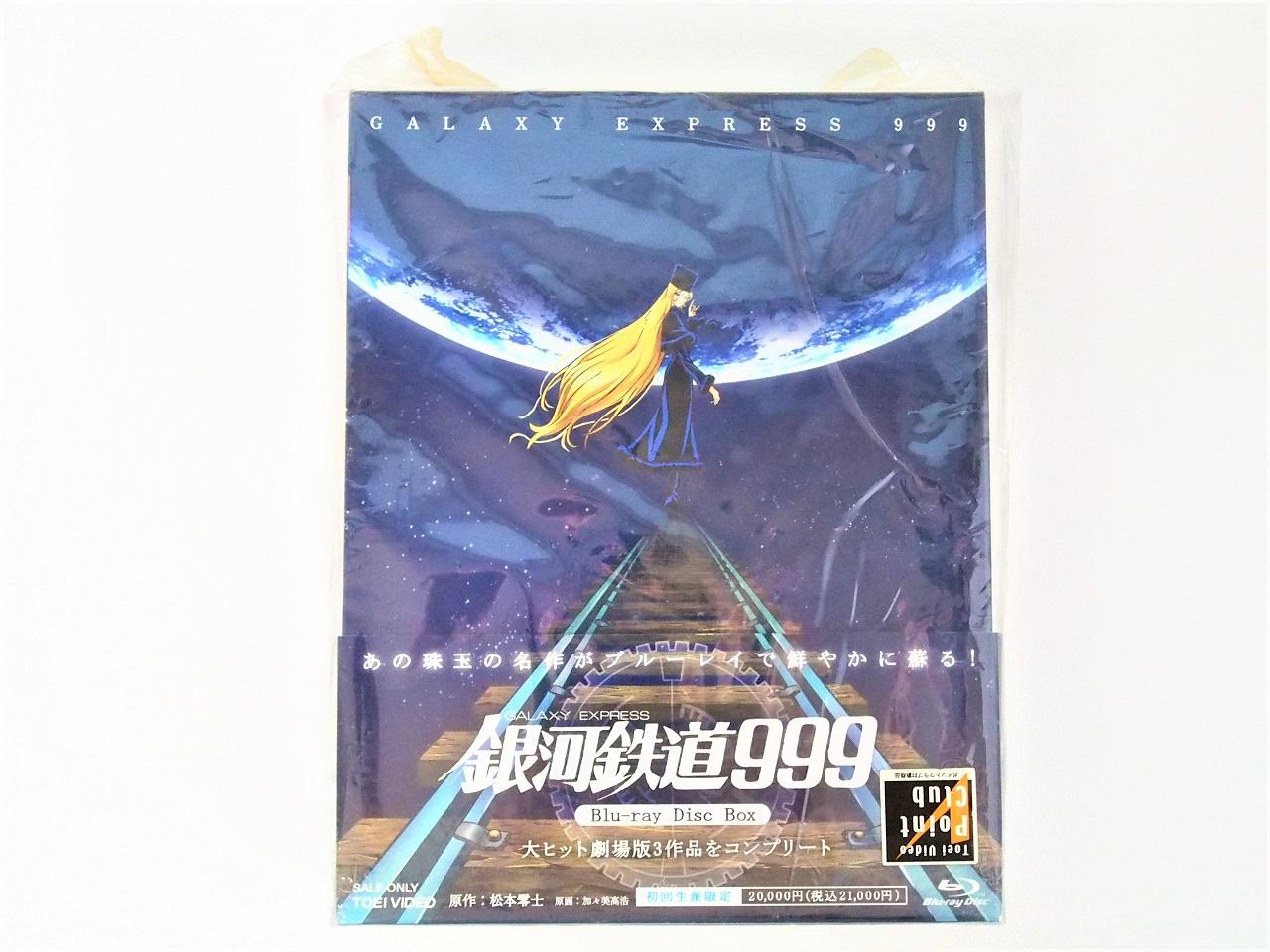 高価買取した劇場版 銀河鉄道999ブルーレイBOXの表紙