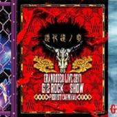 GRANRODEO ライブ DVD・ブルーレイ高価買取中!