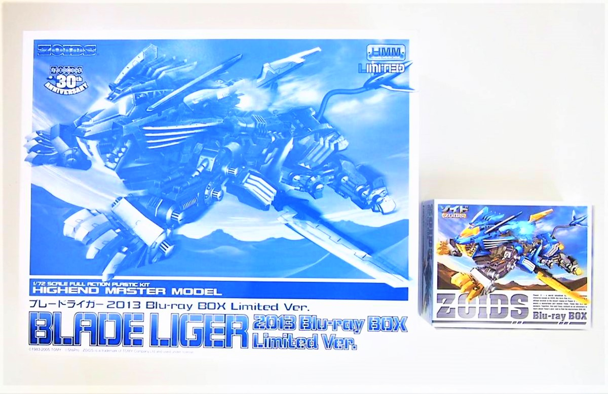 高価買取したゾイドブルーレイBOXの表紙
