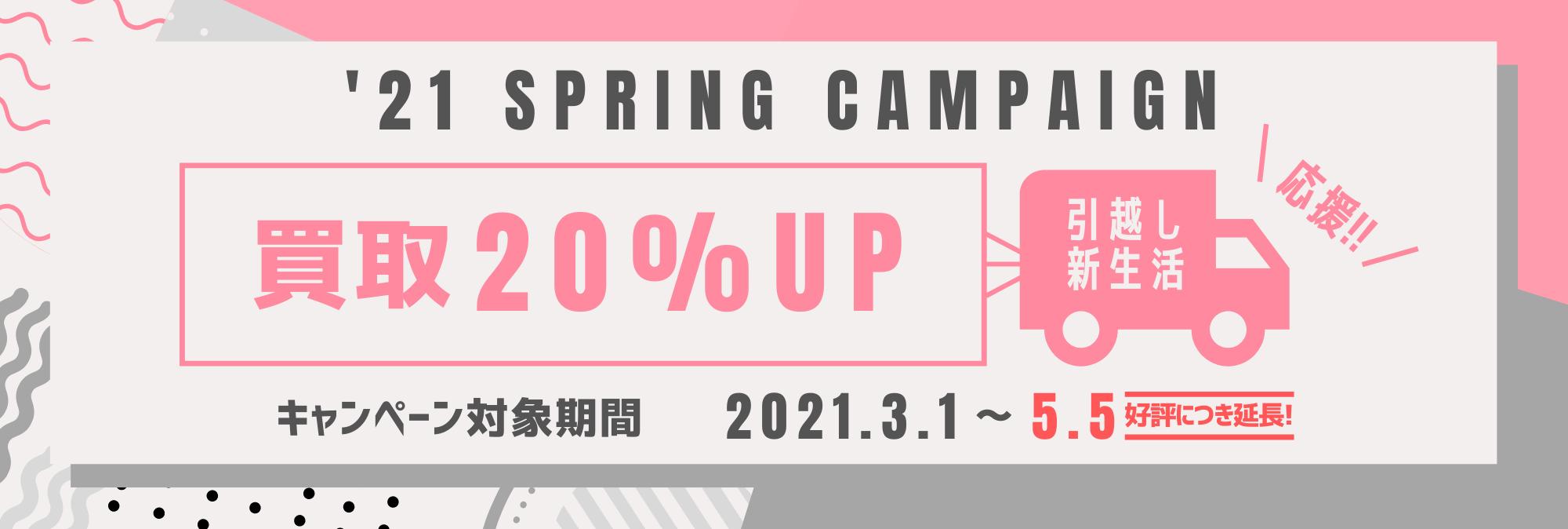 2021春キャンペーンバナーPC用