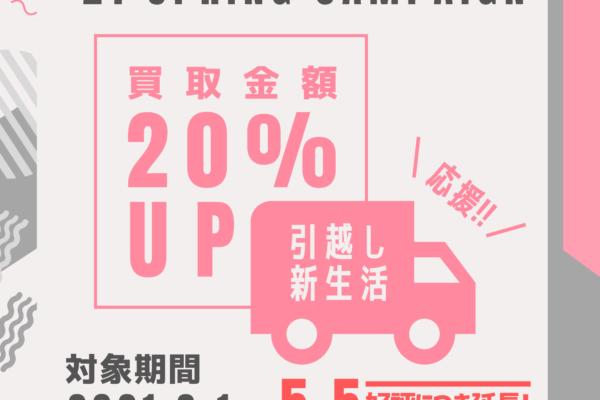 買取20%UPキャンペーン延長中!|お知らせ