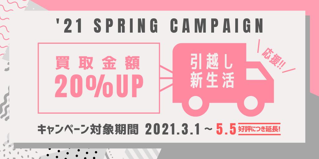 2021春キャンペーンバナースマホ用
