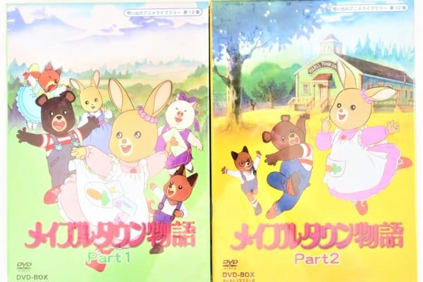 メイプルタウン物語 デジタルリマスター版 DVD 全2巻セット高価買取!