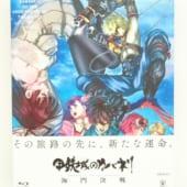 甲鉄城のカバネリ Blu-ray/DVD 高価買取中!