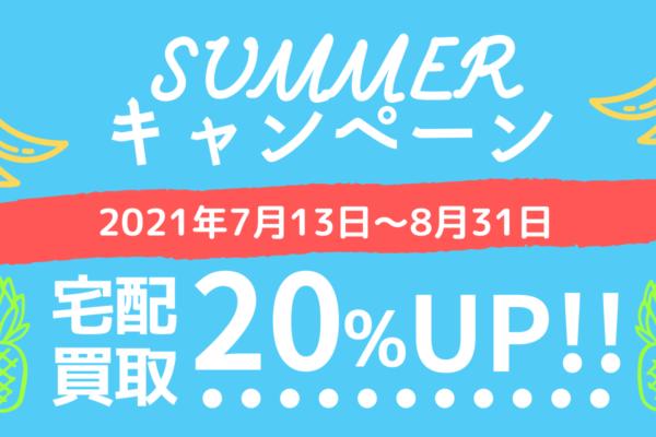 買取20%UPキャンペーン開催中!|お知らせ
