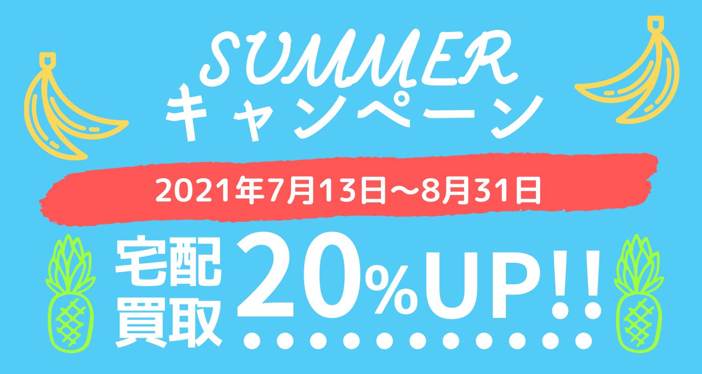 2021年夏の買取全品20%UPキャンペーン開催中!
