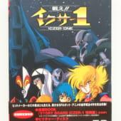 戦え!! イクサー 1 コンプリートコレクション 初回限定版 DVD-BOX 高価買取!