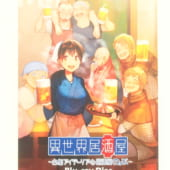 異世界居酒屋 ~古都アイテーリアの居酒屋のぶ~ Blu-ray BOX 高価買取!