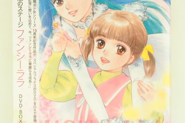 魔法のステージファンシーララ DVD-BOX EMOTION the Best 高価買取!