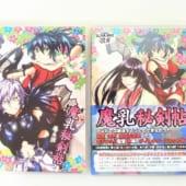 魔乳秘剣帖 ディレクターズカット版 全4巻セット 高価買取!