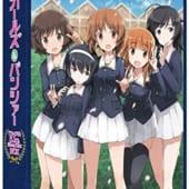 ガールズ&パンツァー TV&OVA 5.1ch Blu-ray Disc BOX 特装限定版 高価買取中!