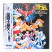 LP 聖闘士星矢 ヒット曲集 II 帯付 高価買取!