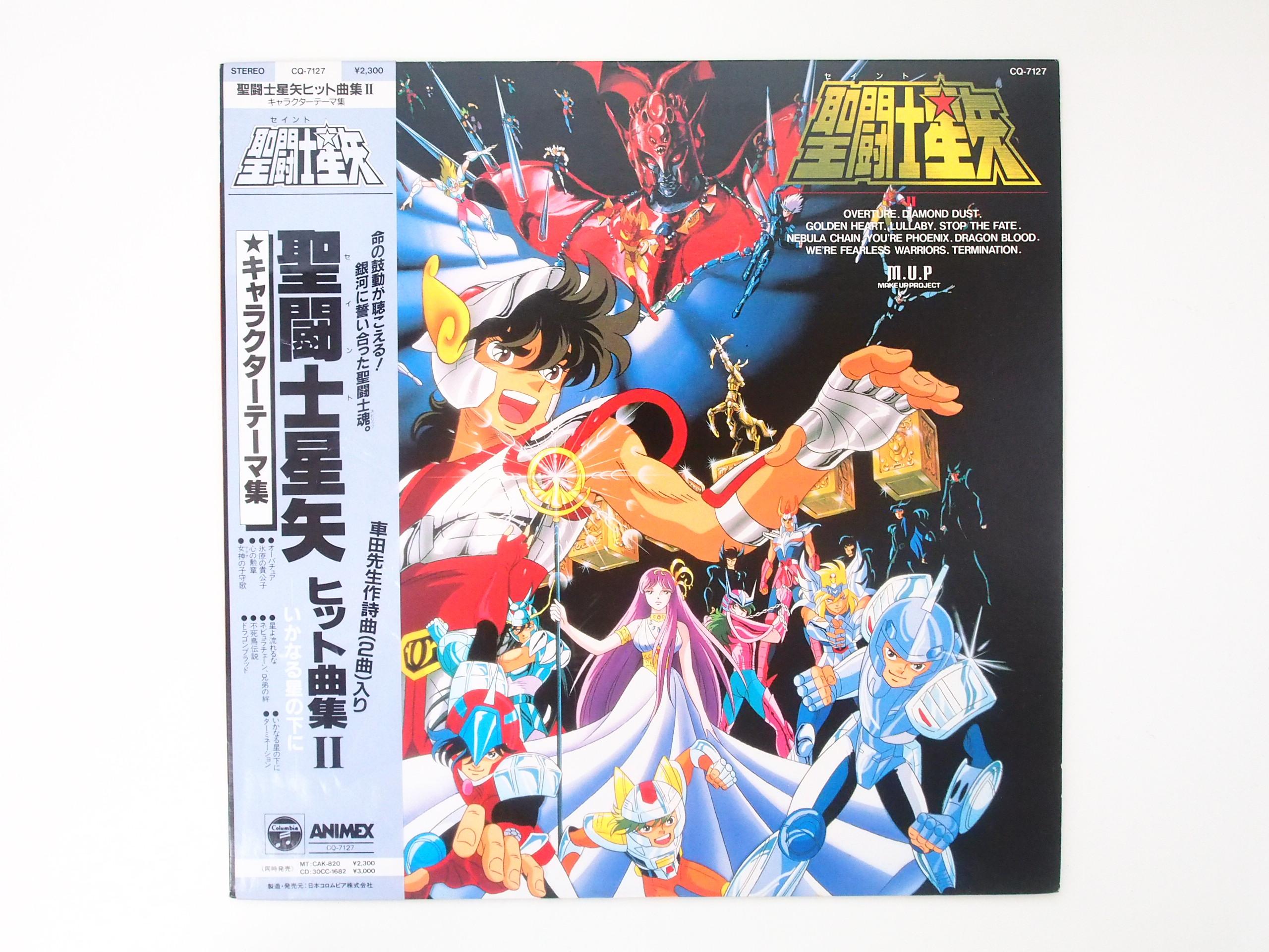高価買取したレコード聖闘士星矢 ヒット曲集 II 帯付の表紙