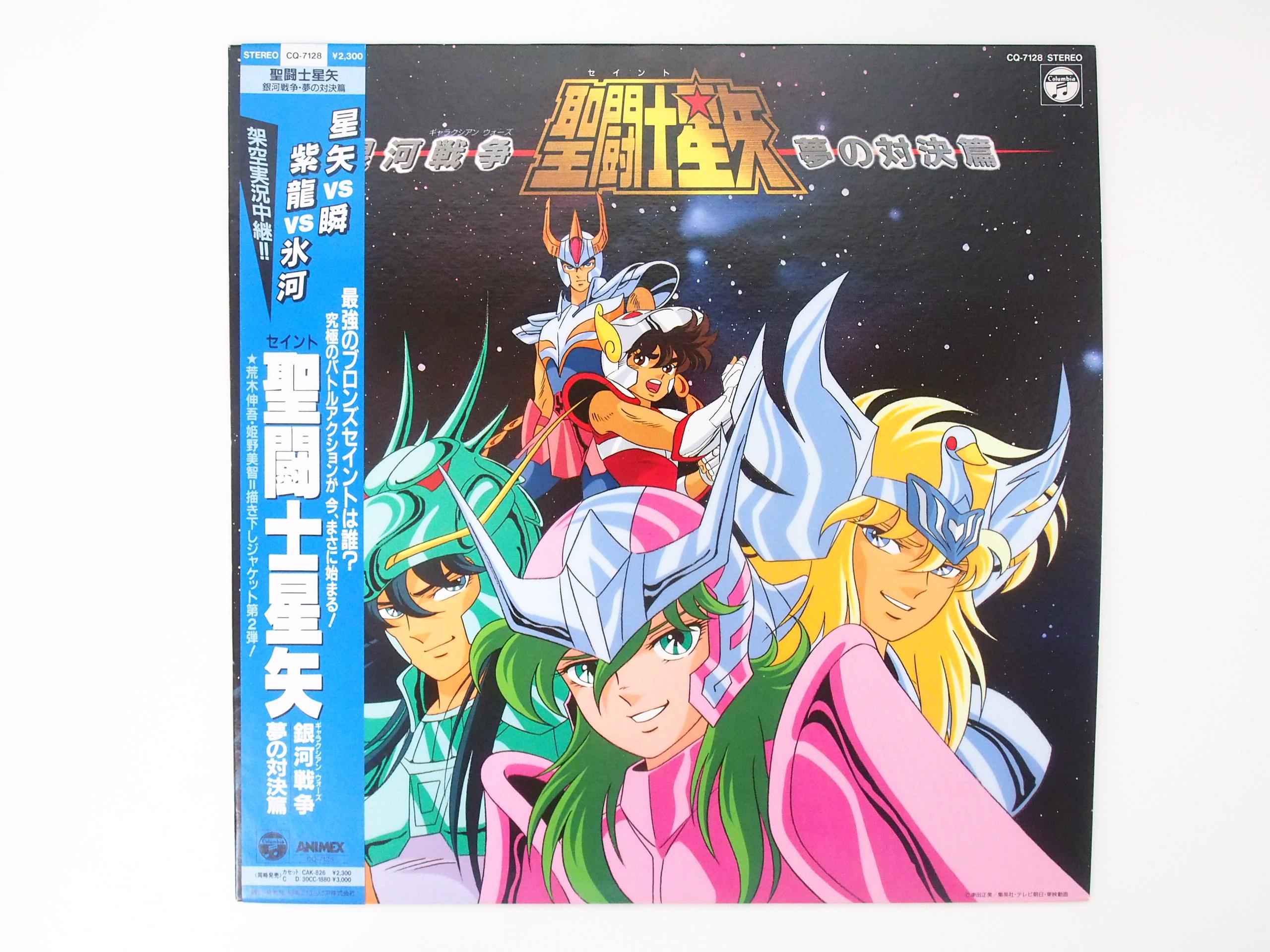 高価買取したレコード聖闘士星矢 銀河戦争 夢の対決篇 帯付の表紙