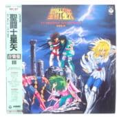 LP 聖闘士星矢 音楽集 III 帯付 高価買取しました!