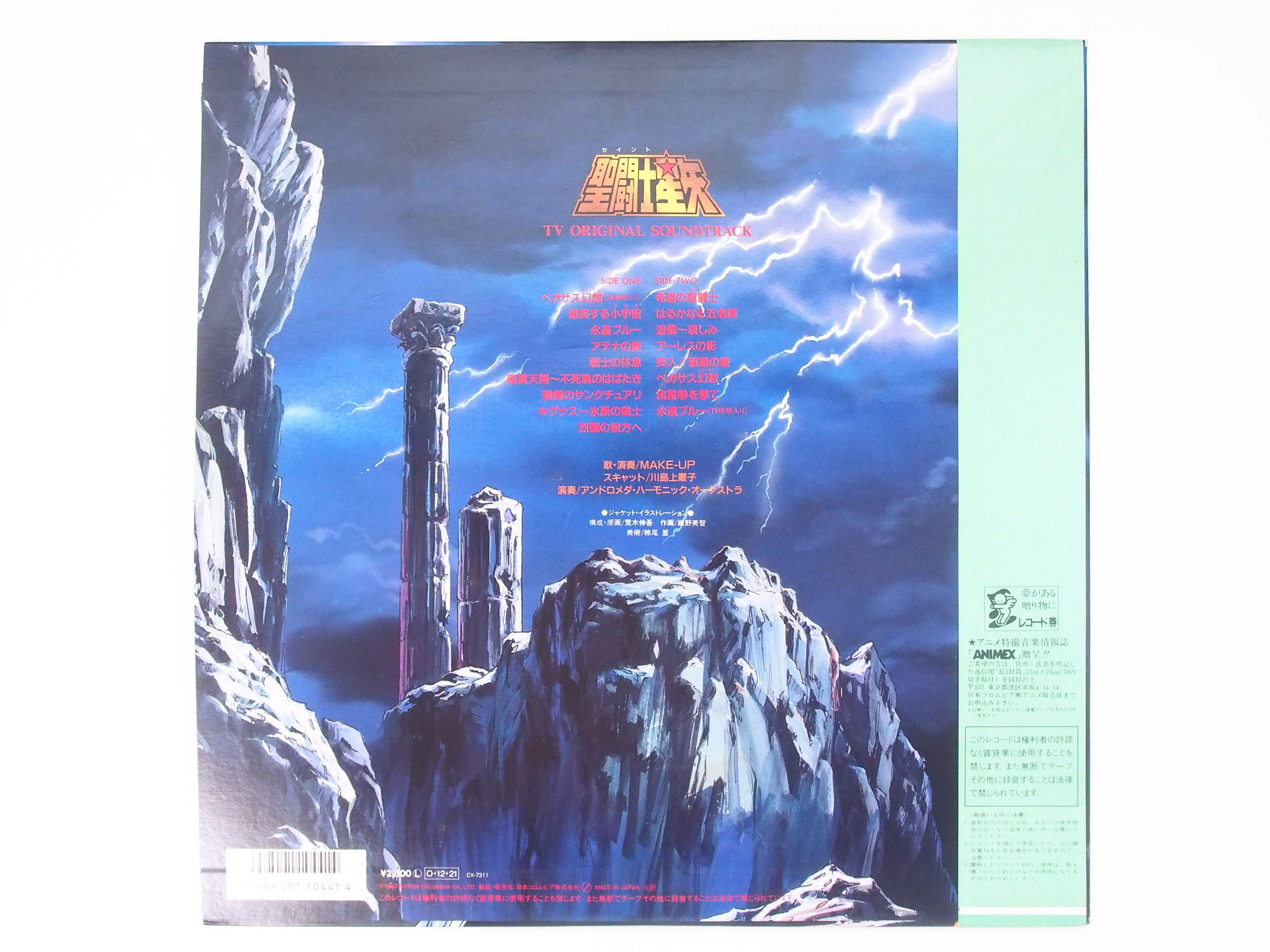 高価買取した聖闘士星矢 音楽集III 帯付きの背表紙