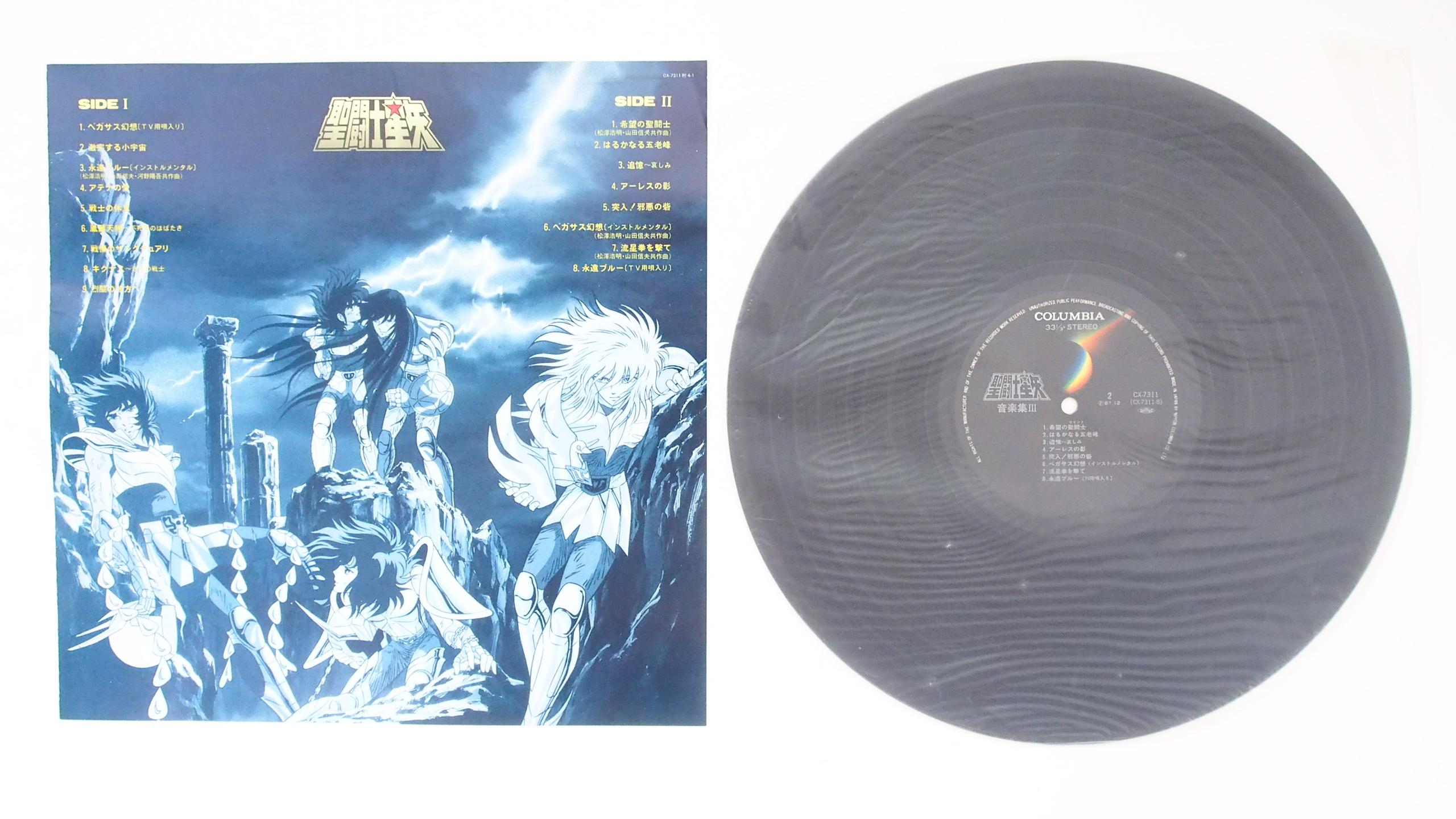 聖闘士星矢 音楽集III 帯付きの盤とブックレット