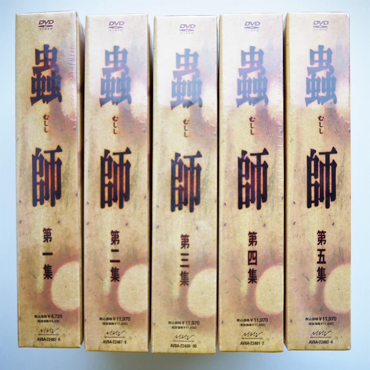 高価買取した蟲師 DVD 全5巻セットの表紙