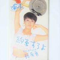 【8cmCD買取】約束するよ 相原勇 アニメ「おばけのホーリー」主題歌