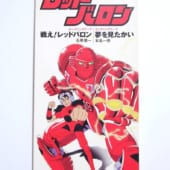 【8cmCD買取】戦え!レッドバロン TVアニメ「レッドバロン」オープニングテーマ 石原慎一 高価買取!