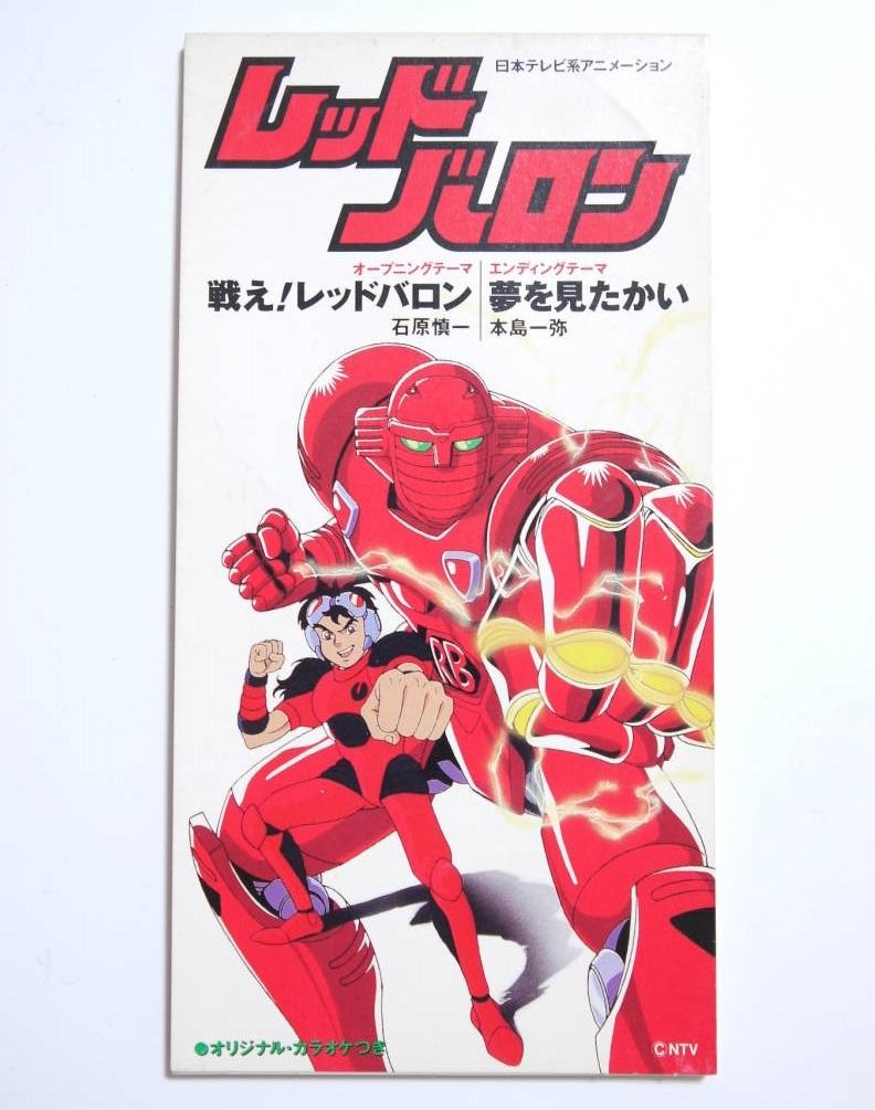 高価買取したTVアニメ「レッドバロン」オープニングテーマ戦え!レッドバロン 8cmCDの表紙