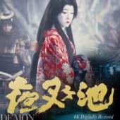 夜叉ヶ池 4Kデジタルリマスター版 Blu-ray 高価買取中!